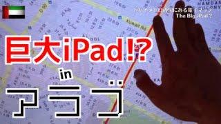 【ドバイ 観光】UAEの駅の電子マップ|The Big iPad!?【中東旅行 アラブ首長国連邦】