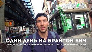 ВЛОГ: Один день на Брайтон Бич: улицы, супермаркет Ташкент, библиотека, пляж, ресторан Татьяна