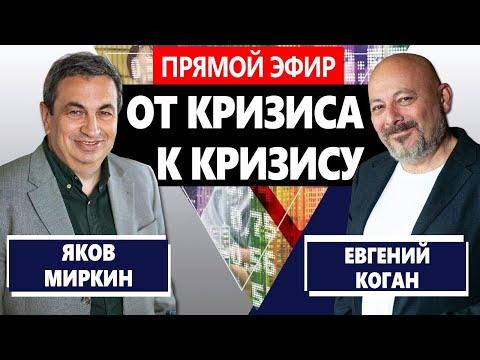 От кризиса к кризису. Яков Миркин. Как выжить?