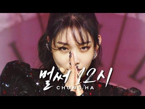 [Stage mix] 청하(CHUNG HA) - 벌써 12시(Gotta Go) 교차편집