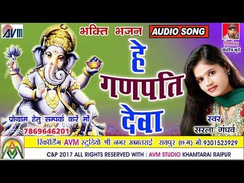 Sarla gandharv-Ganesh bhajan geet-He Ganpati Deva-NEW HIT CG BHAKTI VIDEO GEET-HD 2017-AVM STUDIO