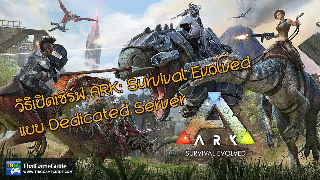Dedicated server ark pc q y