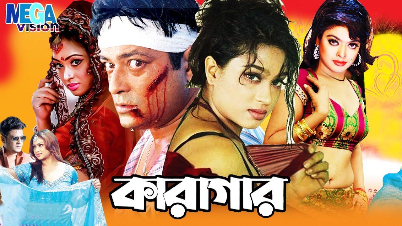 Karaghar Bangla Popy & Ferdous I Action Bangla Cinema l কারাগার l Megavision Cinema