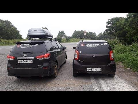 Владивосток-Сургут! Toyota Wish/Toyota Passo!!