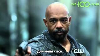 Трейлер Сотня 3 сезон с русскими субтитрами