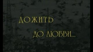 Дожить до любви (2002 г.)
