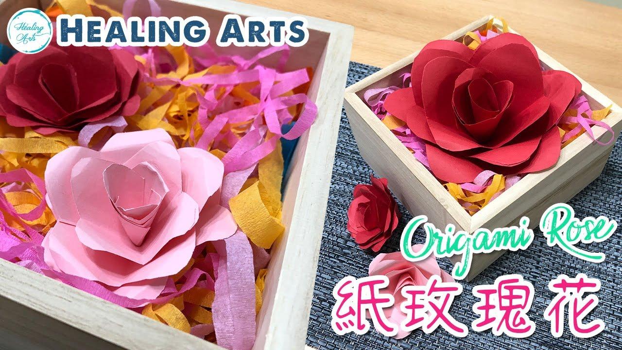 【手作教學】紙玫瑰花 🌹適合新年裝飾及情人節禮物
