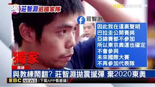 四屆奧運桌球元老莊智淵,拋退出台灣國家隊