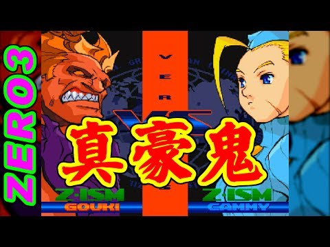 真・豪鬼(SUPER-Akuma) - STREET FIGHTER ZERO3