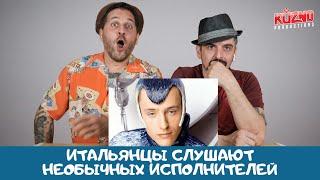 Необычные исполнители из России: реакция итальянцев
