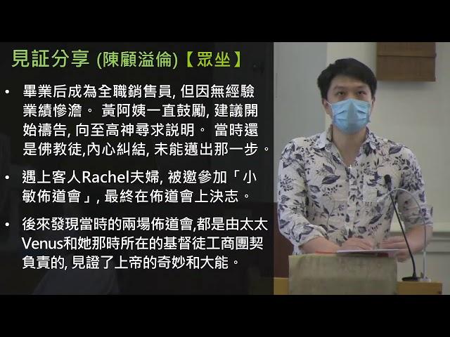 2020-09-20 10:30 见证分享 - 陈顾溢伦先生 (囯语)