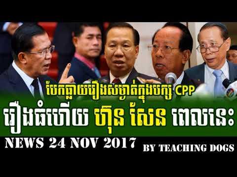 Cambodia News Today RFI Radio France International Khmer Morning Friday 11/24/2017
