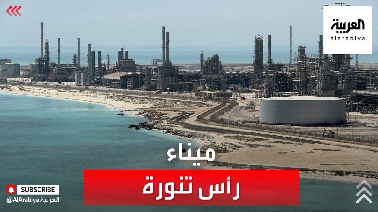 ماذا تعرف عن ميناء رأس تنورة السعودي؟  - نشر قبل 3 ساعة