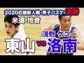 【⑪米須玲音】東山(京都) VS 洛南(京都)2020近畿新人戦・決勝【高校バスケ】