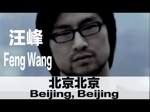 """(ENG SUB) Famous Chinese Rock Song -""""Beijing, Beijing"""" by Feng Wang - 汪峰《北京北京》"""