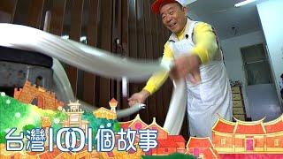 (網路HD)盤點1001個故事網路百萬點閱 台灣1001個故事-20210214【全集】|白心儀