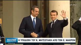<span class='as_h2'><a href='https://webtv.eklogika.gr/' target='_blank' title='Υποδοχή του πρωθυπουργού από τον Γάλλο πρόεδρο | 29/01/2020 | ΕΡΤ'>Υποδοχή του πρωθυπουργού από τον Γάλλο πρόεδρο | 29/01/2020 | ΕΡΤ</a></span>