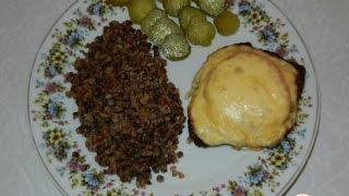 Мясо, запеченное под сырной шапкой  Французская кухня