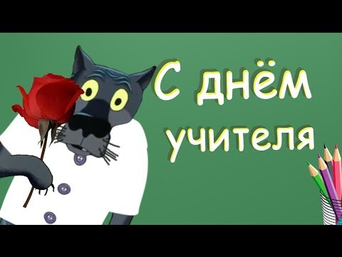 С Днем УЧИТЕЛЯ поздравляю.  Мой учитель лучше всех! #ВГостяхУВолка