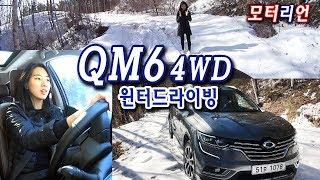 르노삼성 QM6 4WD 윈터드라이빙, 송은 기자가 눈 덮인 산길 달려보니...
