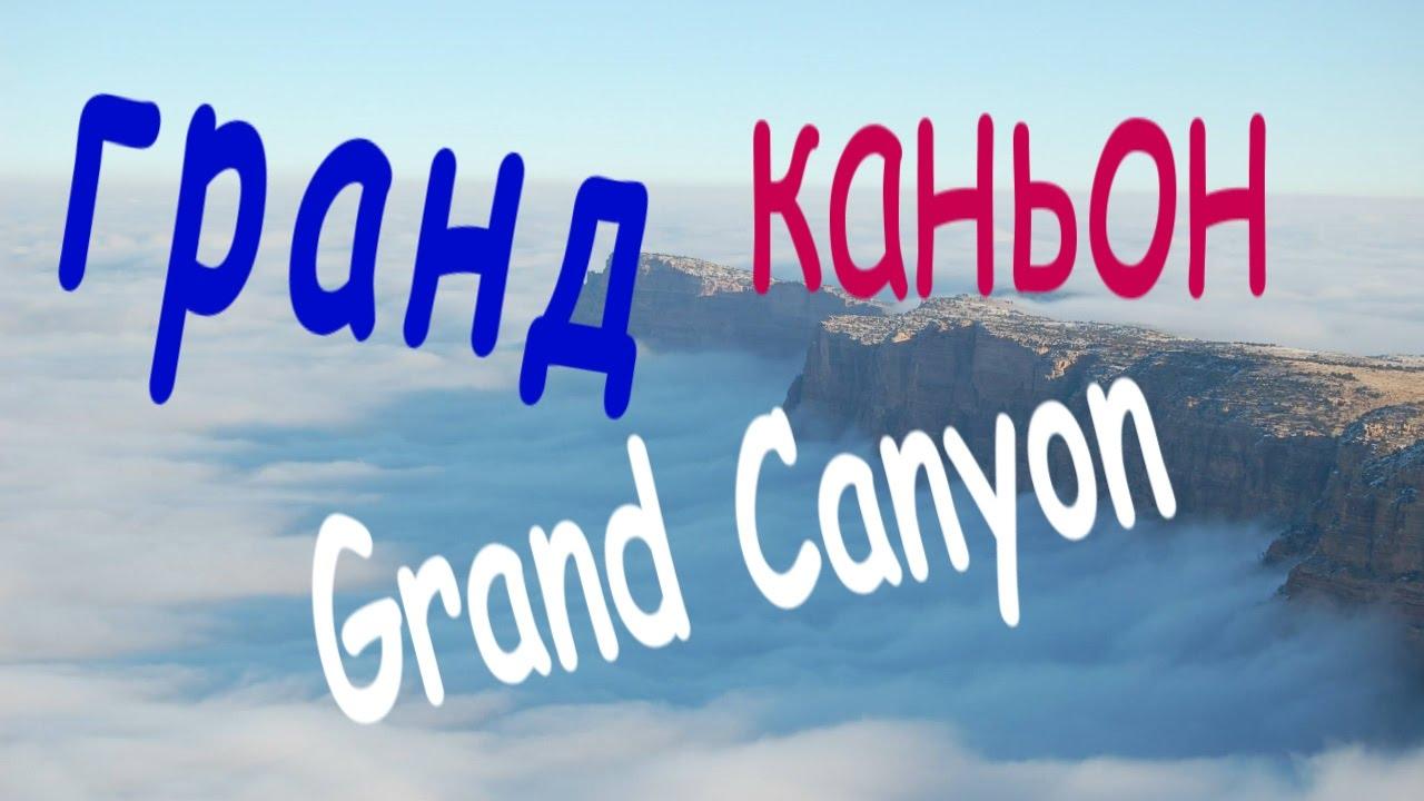 Чудеса природы: Гранд Каньон заполнило море облаков...