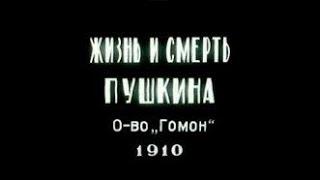 Жизнь и смерть А. С. Пушкина (1910) фильм смотреть онлайн