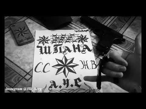 Serg Hk - Dolya Vorovskaya ✵ - Доля воровская  2019 New Remix ✵