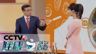 《健康之路》 20200517 学做控油高手| CCTV科教