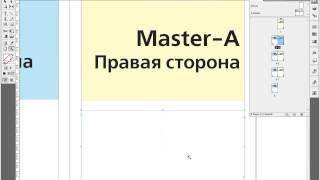 Вёрстка в Adobe InDesign, урок 06 из 12