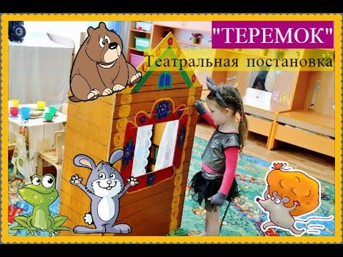 """Частный детский сад """"В гостях у Солнышка"""". ТЕРЕМОК."""