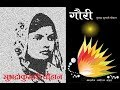 गौरी - सुभद्रा कुमारी चौहान