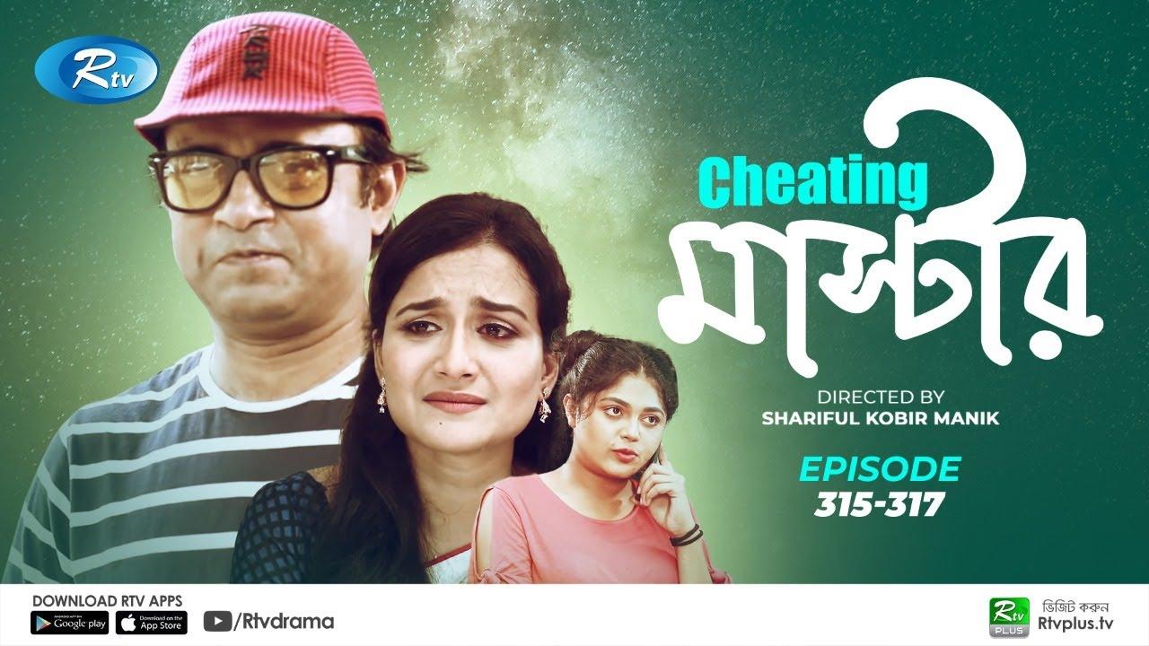 Cheating Master | Ep 315,316 & 317 | চিটিং মাস্টার | Milon, Mili, Nadia, Arfan | Rtv Drama Serial