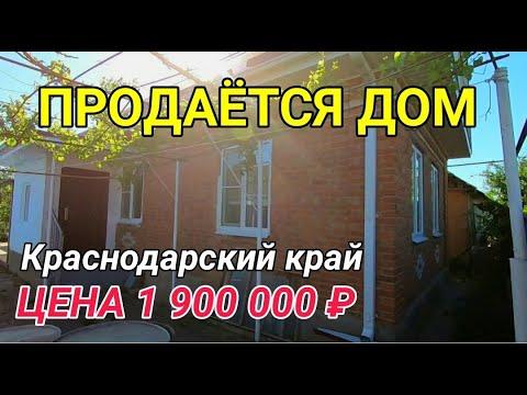 ПРОДАЕТСЯ КИРПИЧНЫЙ ДОМ ЗА 1 900 000 РУБЛЕЙ В КРАСНОДАРСКОМ КРАЕ