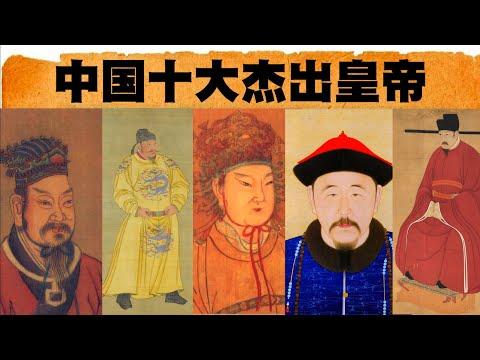 中國歷史上最偉大的十位皇帝,中國十大傑出帝王