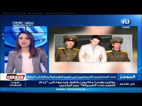 Flash News de 16h00 du Lundi 08 Mai 2017