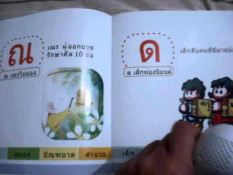 ภาษาไทย.MPG