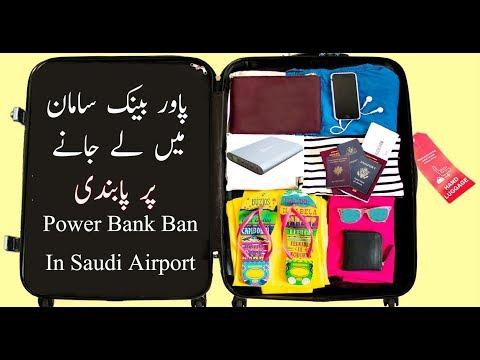 Power bank Ban In Saudi Arabia Airport Urdu News