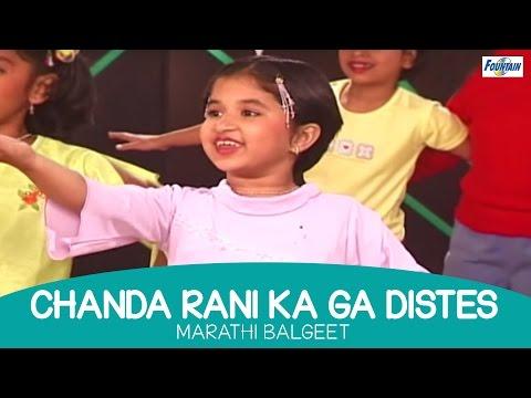 Chanda Rani Ka Ga Distes - Marathi Kids Songs | Marathi Balgeet & Badbad Geete