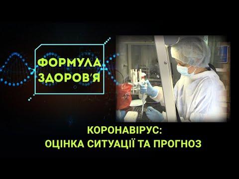 НТА - Незалежне телевізійне агентство: ФОРМУЛА ЗДОРОВ'Я (28 березня 2020)