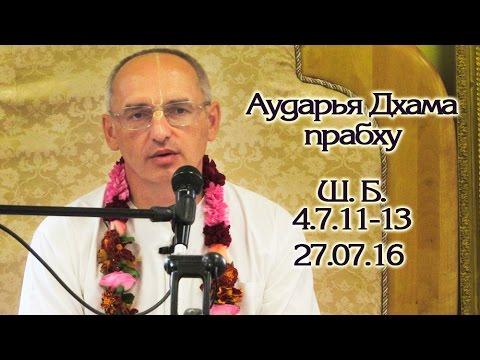 Шримад Бхагаватам 4.7.11-13 - Аударья Дхама прабху