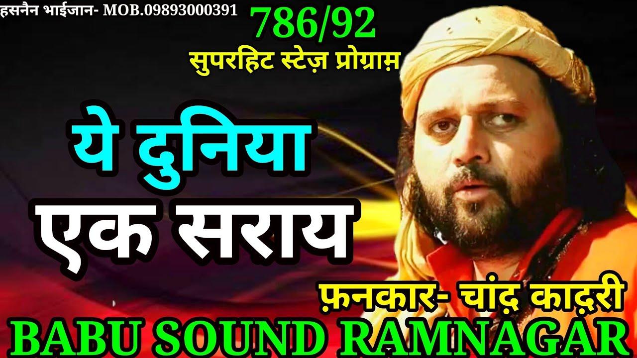 chand qadri ka rula dene wala kalam babu sound ramnagar satna mp youtube
