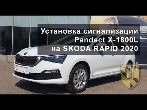 Установка сигнализации Пандора Пандект с автозапуском на Шкода Рапид 2020 и защита от угона