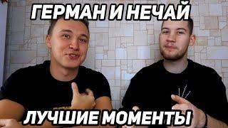 ГЕРМАН И НЕЧАЙ - ЛУЧШИЕ МОМЕНТЫ / ЛУЧШАЯ ПРИЧЕСКА ЮТУБА