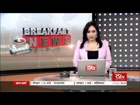 English News Bulletin – Apr 25, 2018 (8 am)