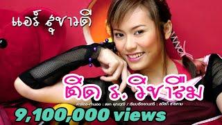 ติด ร. วิชาลืม - แอร์ สุชาวดี [OFFICIAL MV]