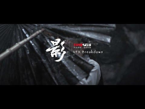 《影》Shadow   Timeaxis VFX Breakdown