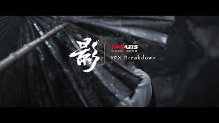《影》Shadow | Timeaxis VFX Breakdown