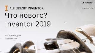 Что нового? Inventor 2019
