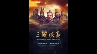三国演义 3D动画 EP04 Romance of the Three Kingdoms