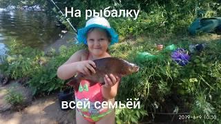 На рыбалку всей семьёй,доча поймала крупного леща,отличный клёв ,шикарный отдых,вкусная еда ,класс